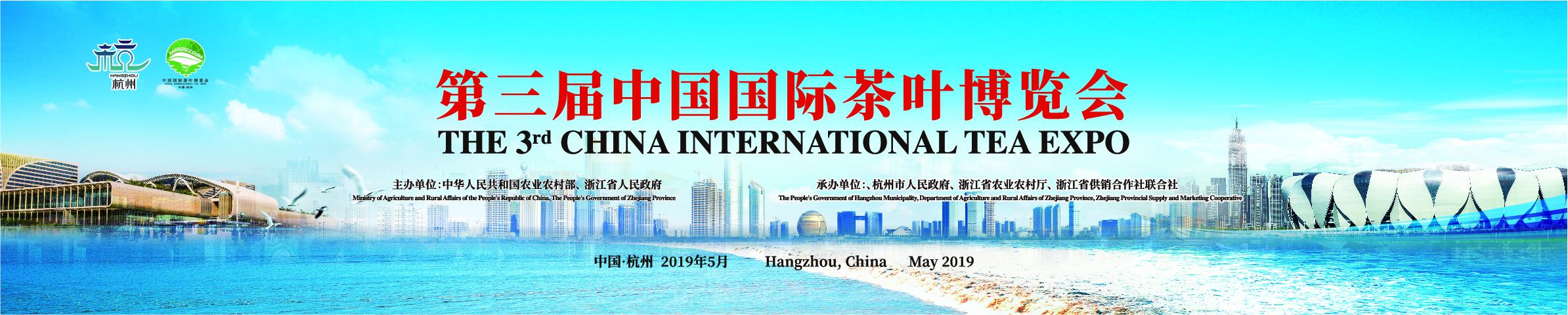 【专题】第三届中国国际金沙城叶博览会