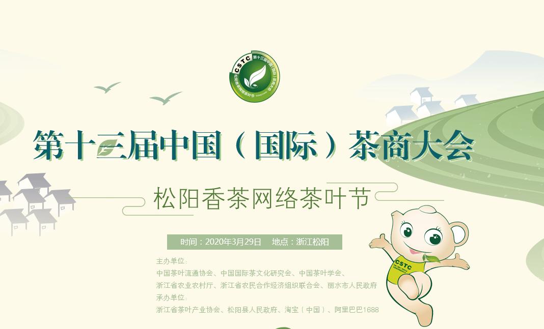 【专题】第十三届(中国)国际金沙城商大会