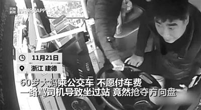 建德大妈坐过站抢过公交车方向盘一阵猛拽拘留8天!