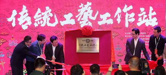 杭州成立传统工艺工作站