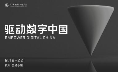 【专题】驱动数字中国——2018杭州·云栖大会