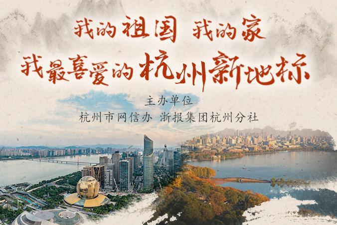 【专题】我的祖国·我的家·我最喜爱的杭州新地标