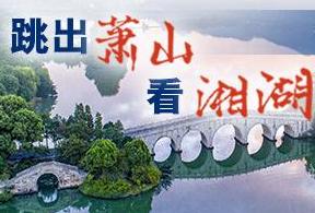 【专题?#21051;?#20986;萧山看湘湖——让世界共享湘湖之美