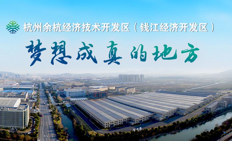 【专题】余杭经济开发区?#22909;?#24819;成真的地方