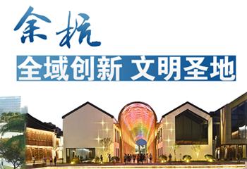 【专题】余杭:全域创新 文明圣地