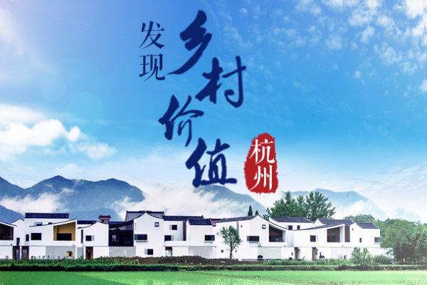 【专题】发现乡村价值|杭州