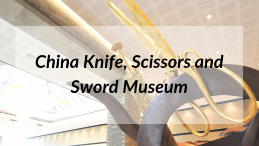 Museums in Zhejiang: China Knife, Scissors and Sword Museum