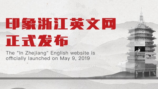 In Zhejiang English website officially unveiled 印象浙江英文网正式上线