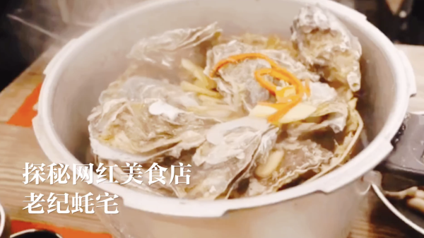 New snack for Hangzhouers: Oysters prepared in pressure cookers