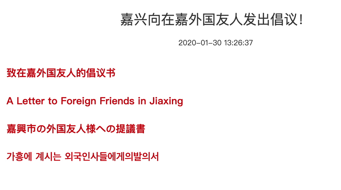 A Letter to Foreign Friends in Jiaxing