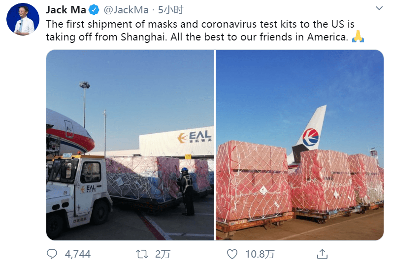 Alibaba's Jack Ma joins Twitter with his first tweet on mask donation to the United States 马云开通推特账号 首条消息通报向美捐赠物资进展