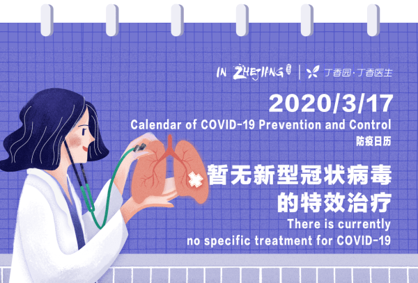 Calendar of COVID-19 Prevention and Control 防疫日历 (3.17)