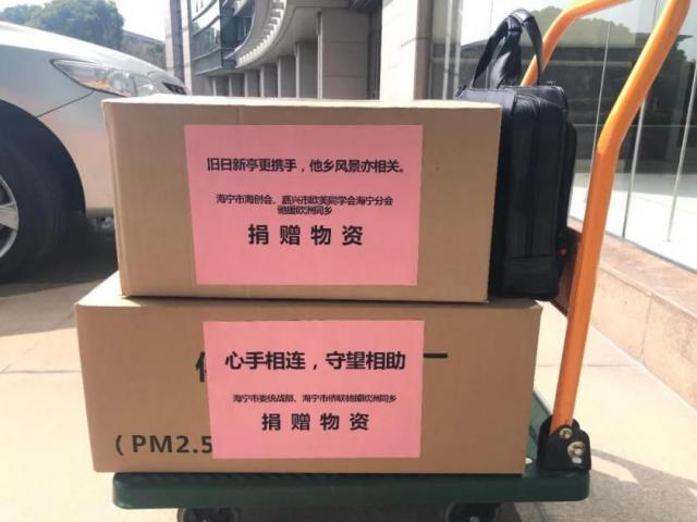 The first batch of epidemic prevention materials from Haining of Jiaxing arrives in Europe 嘉兴海宁市首批防疫物资抵欧