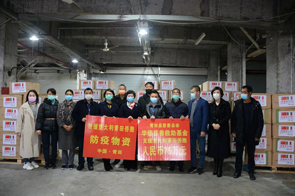 The emergent rescue materials from Zhejiang handed in Turin 浙江驰援物资在都灵捐赠交接