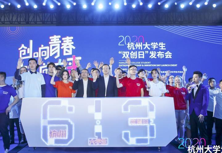 "Hangzhou initiated a theme day to trigger entrepreneurship and innovation among college students  杭州设立全国首个大学生""双创日"""