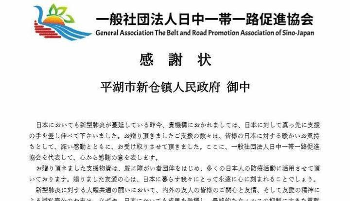 Pinghu City received a special thank-you letter from the Sino-Japan The Belt and Road Promotion Association 平湖收到一封来自日本的特殊感谢信