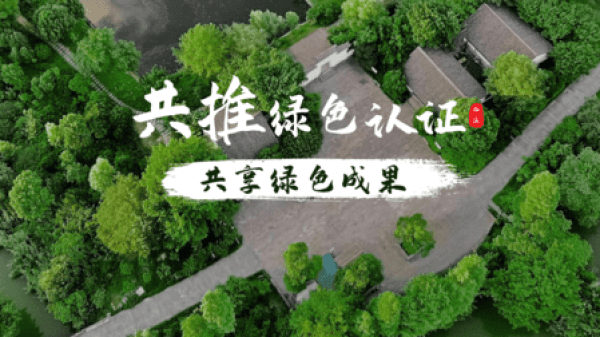 Green Product Certification of Pan-Yangtze River Delta to be promoted