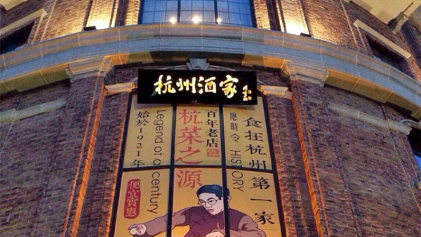 A Taste of Local Hangzhou Cuisine: Hangzhou Restaurant