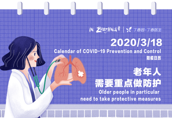 Calendar of COVID-19 Prevention and Control 防疫日历 (3.18)
