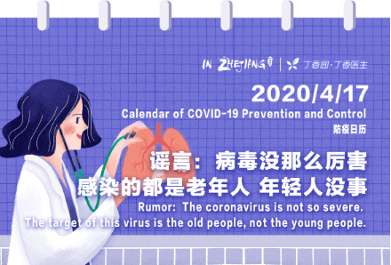 Calendar of COVID-19 Prevention and Control 防疫日历 (4.17)