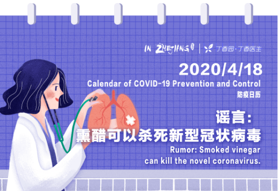 Calendar of COVID-19 Prevention and Control 防疫日历 (4.18)