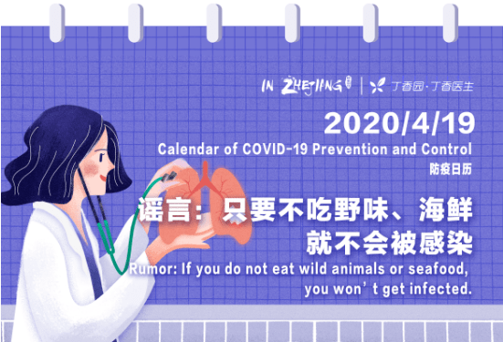 Calendar of COVID-19 Prevention and Control 防疫日历 (4.19)