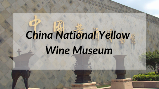 Museums in Zhejiang: China National Yellow Wine Museum