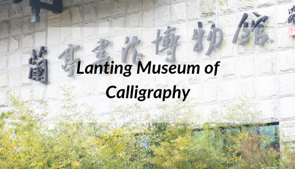 Museums in Zhejiang: Lanting Museum of Calligraphy
