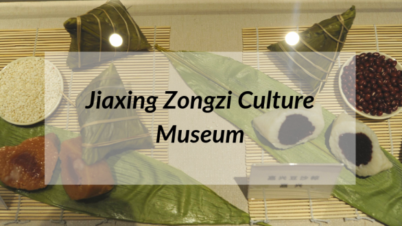 Museums in Zhejang: Jiaxing Zongzi Culture Museum