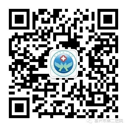 修改:嘉兴市第二医院微信公众号.jpg