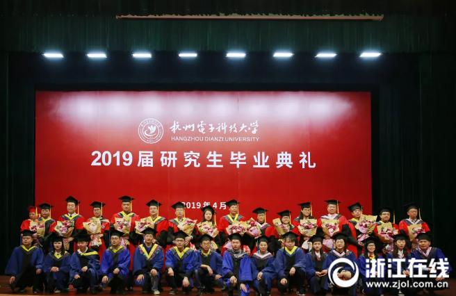 杭电毕业2.png