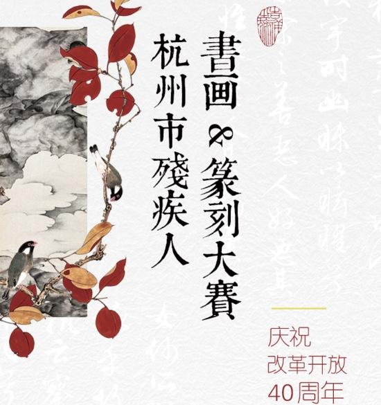 庆祝改革开放40周年,杭州市残联喊你来参加比赛啦!