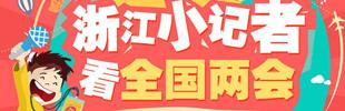 2016年浙江小記者看全国两会