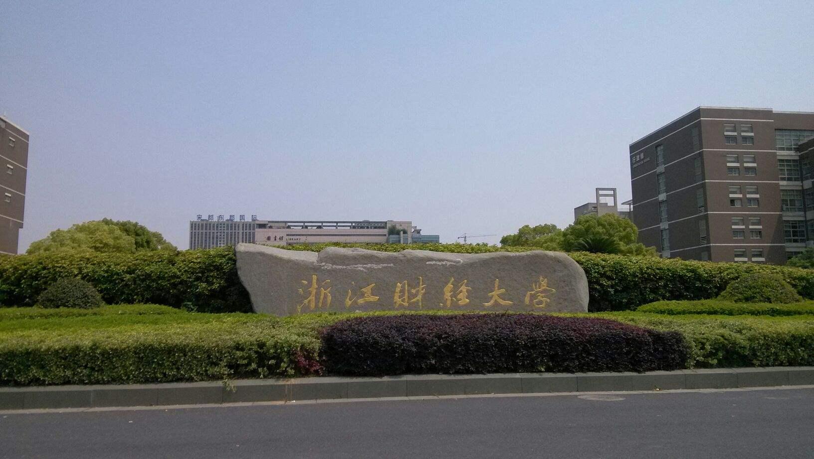 浙江財經大學