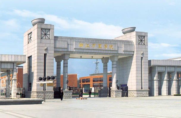 浙江萬裏學院