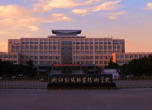 浙江紡織服裝職業技術學院