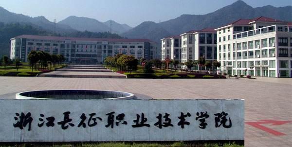 浙江長征職業技術學院