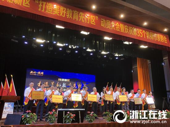杭州钱塘新区为首批新名校集团化学校授牌