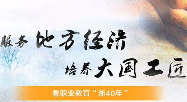 """【專題】服务地方经济 培养大国工匠——看职业教育""""浙40年"""""""