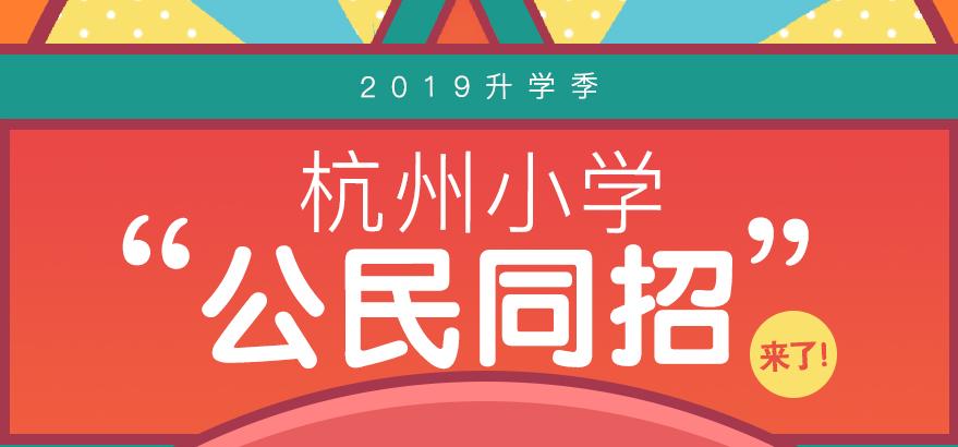 """【专题】2019升学季,杭州小学""""公民同?#23567;?#26469;了"""