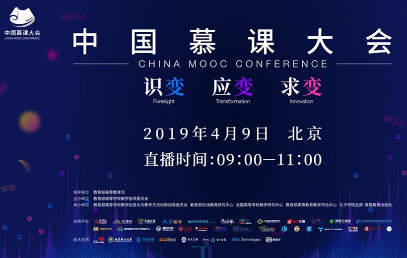 【专题】识变 应变 求变 2019中国慕课大会现场直播