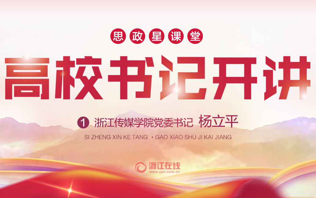 【專題】高校书记开讲①:浙江传媒学院党委书记杨立平