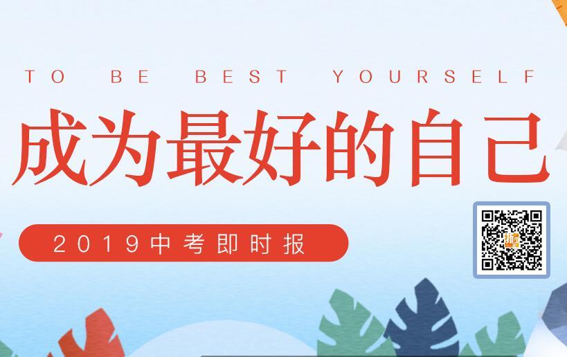 【專題】做最好的自己——2019杭州中考即时报