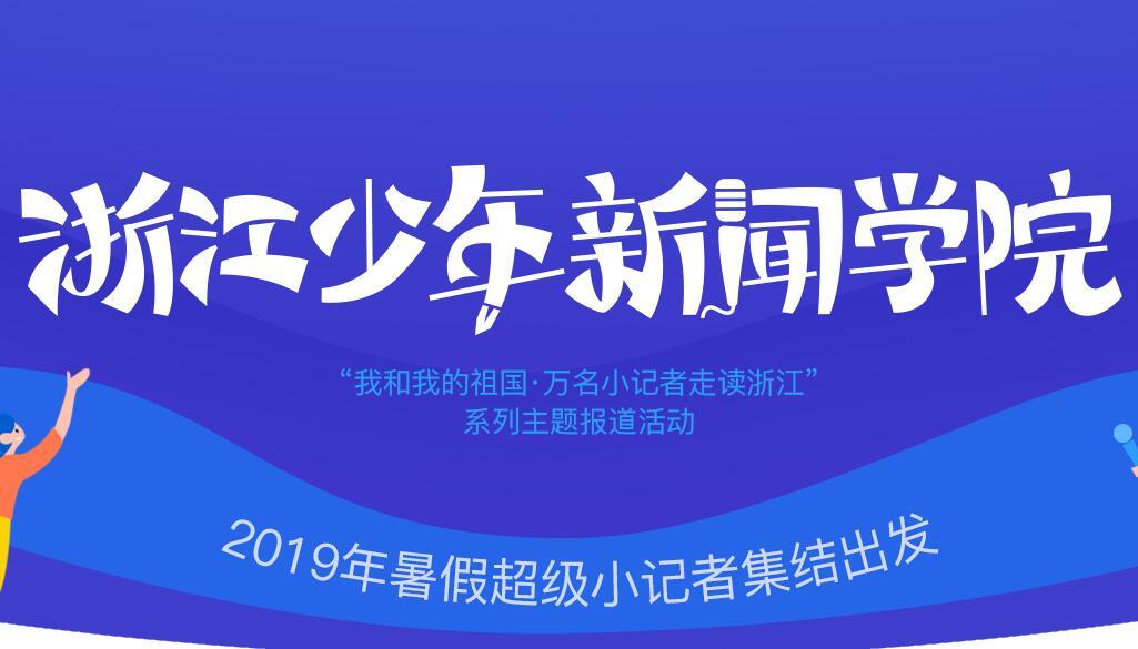 【官网】浙江少年新聞学院首届暑期班|浙江在線