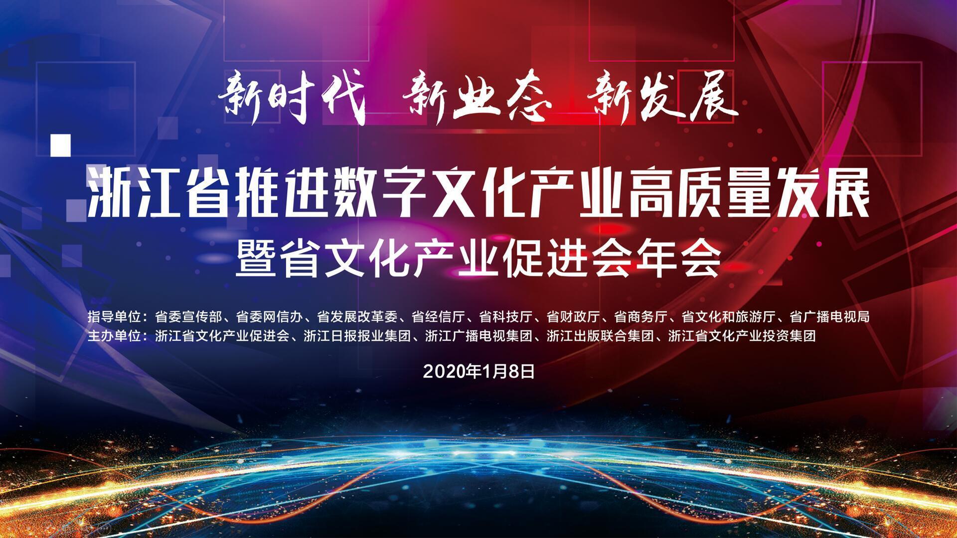 【專題】浙江省推进数字文化产业高质量发展暨省文化产业促进会年会