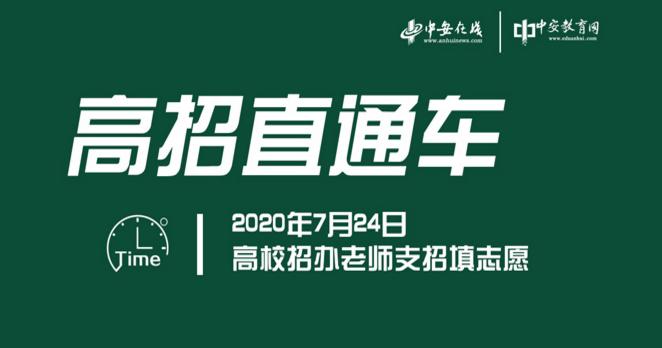 2020高招直通车系列访谈