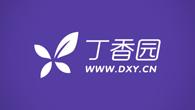丁香园:做中国医疗领域的连接者