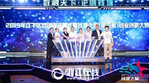 """第四届""""钱塘之星""""创业创新大赛启动"""