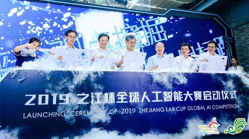 2019之江杯全球人工智能大赛正式启动 四大赛题等你来挑战