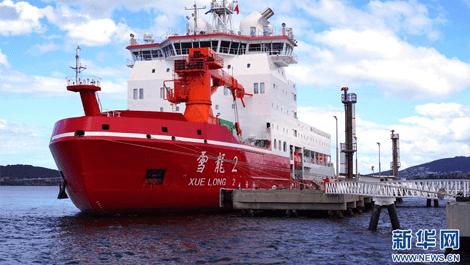 """""""雪龙2""""号抵达澳大利亚 首次停靠外港"""